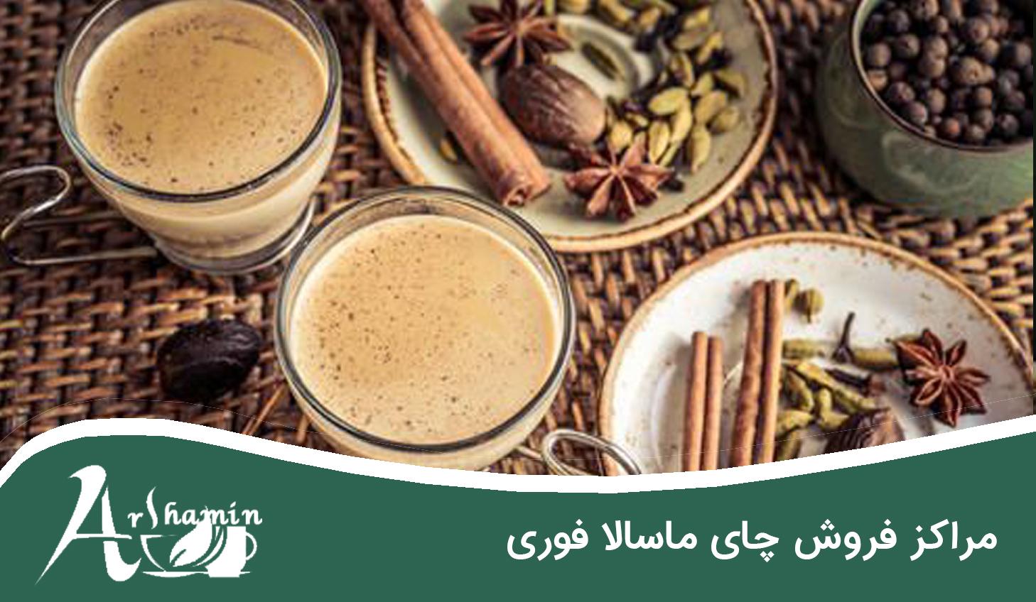 مراکز فروش چای ماسالا فوری