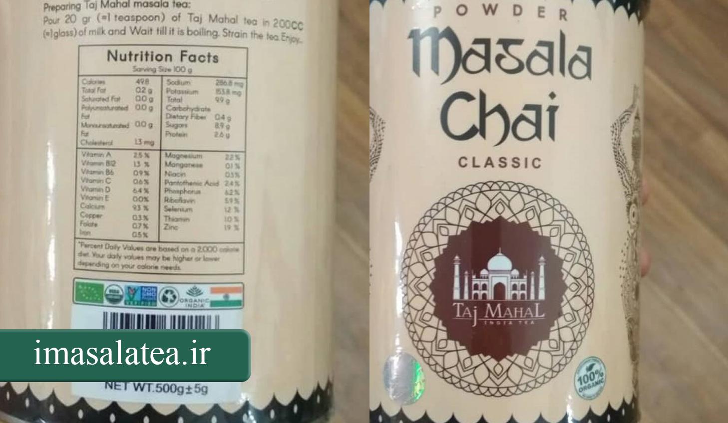 تشخیص چای ماسالا اصل و تقلبی