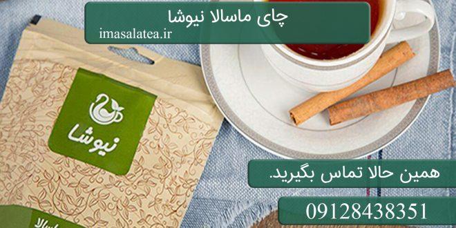خرید اینترنتی چای ماسالا نیوشا