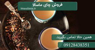 فروش چای ماسالا در اصفهان