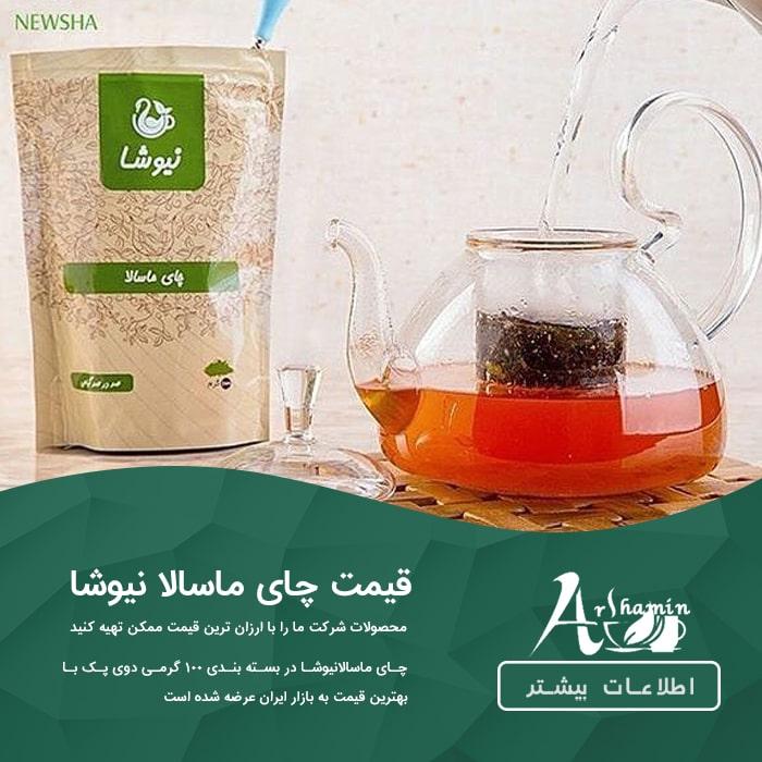قیمت چای ماسالا نیوشا