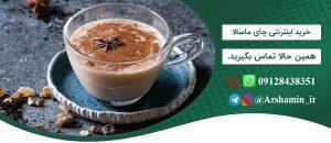 خرید اینترنتی چای ماسالا