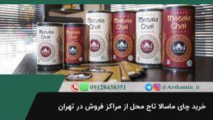 خرید چای ماسالا تاج محل از مراکز فروش
