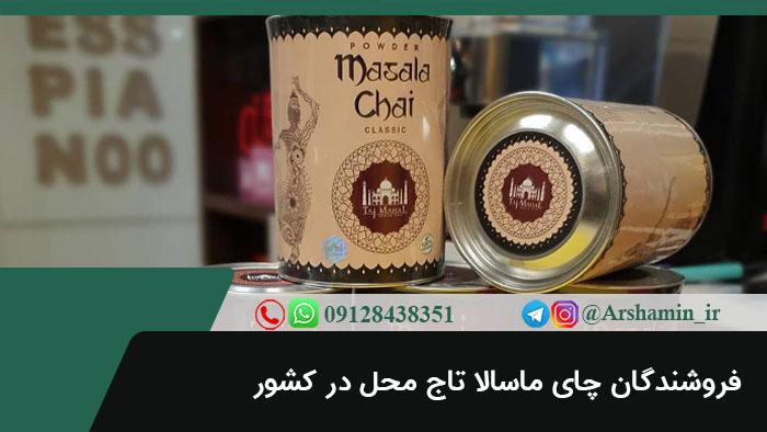 فروشندگان چای ماسالا تاج محل