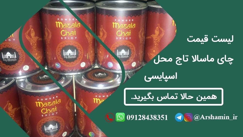 لیست قیمت چای ماسالا تاج محل اسپایسی