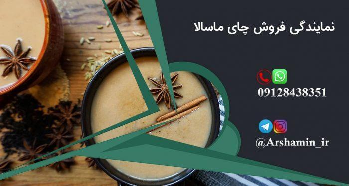 نمایندگی فروش چای ماسالا
