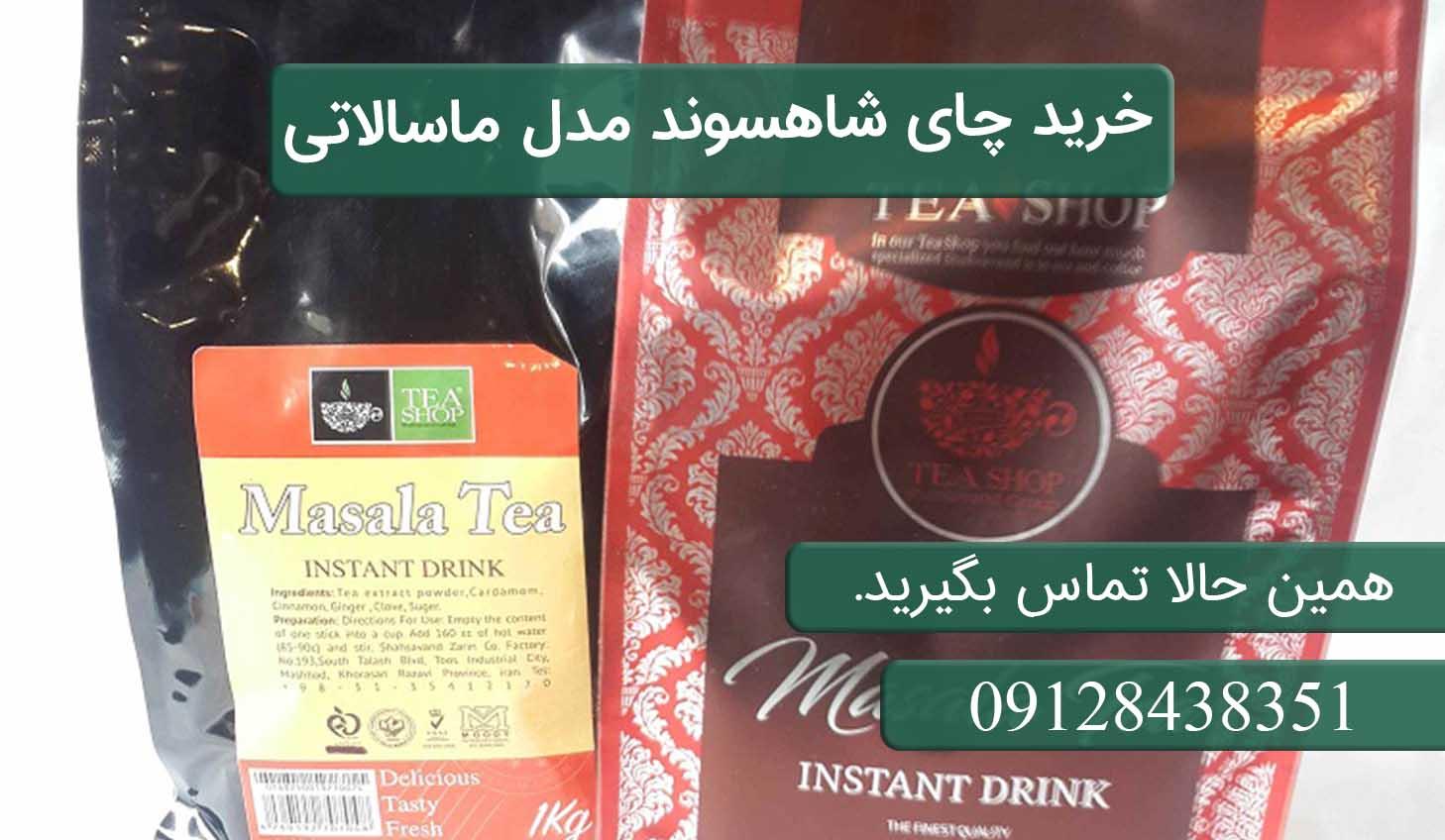 خرید چای شاهسوند مدل ماسالاتی