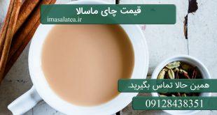 چای ماسالا قیمت