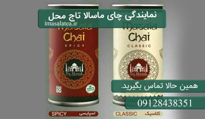 نمایندگی چای ماسالا تاج محل در تهران
