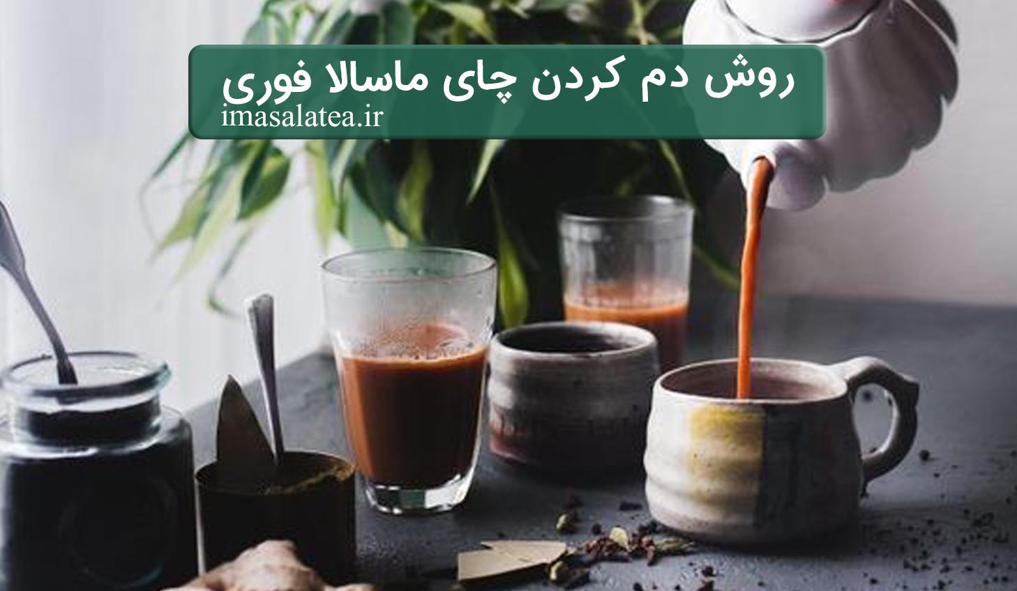 روش دم کردن چای ماسالا فوری