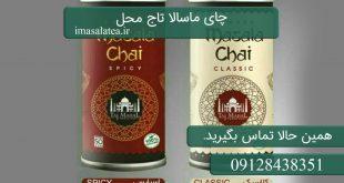 قیمت پودر چای ماسالا تاج محل