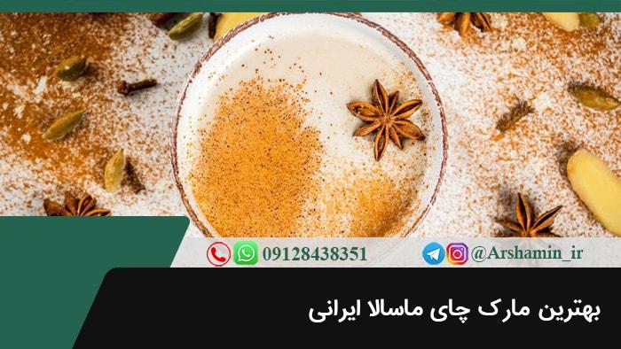 بهترین مارک چای ماسالا ایرانی