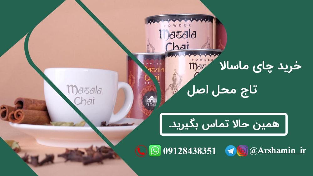 خرید چای ماسالا تاج محل اصل