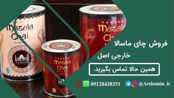 بهترین مارک چای ماسالا هندی