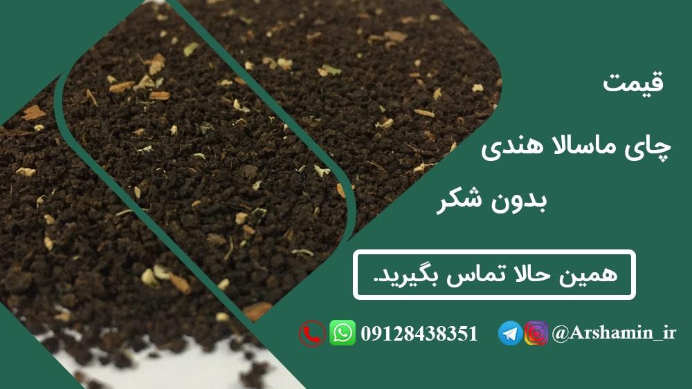 قیمت چای ماسالا هندی بدون شکر