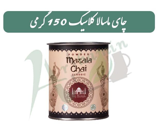 چای ماسالا کلاسیک 150 گرمی تاج محل