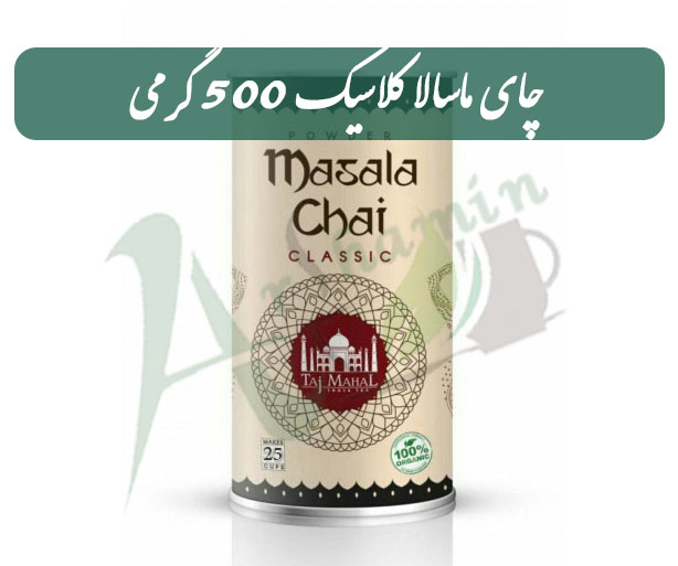 چای ماسالا کلاسیک 500 گرمی تاج محل