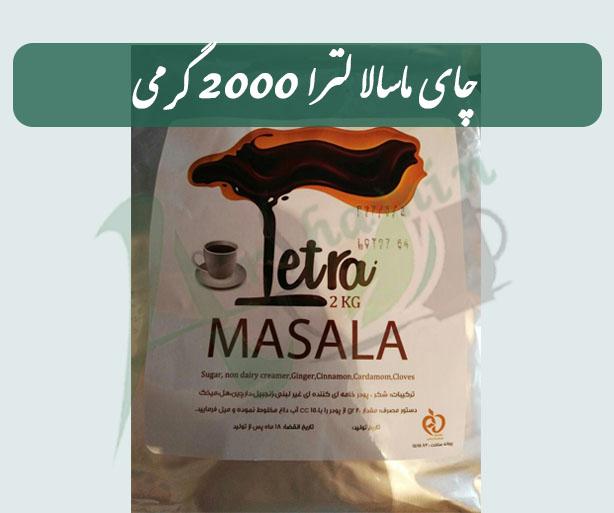 چای ماسالا لترا