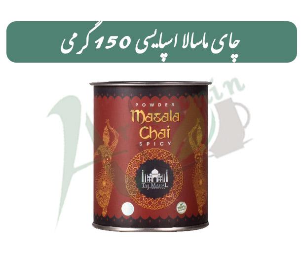 چای ماسالا اسپایسی 150 گرمی تاج محل