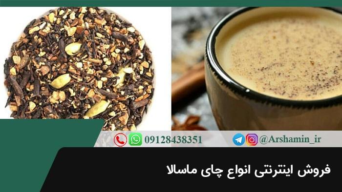 فروش اینترنتی انواع چای ماسالا