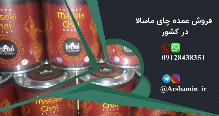 فروش عمده چای ماسالا در کشور