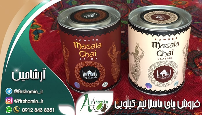 فروش چای ماسالا نیم کیلویی