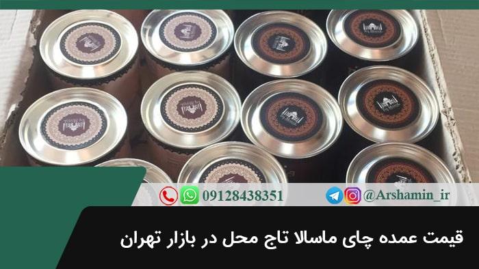 قیمت عمده چای ماسالا تاج محل
