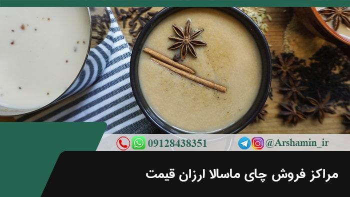 مراکز فروش چای ماسالا