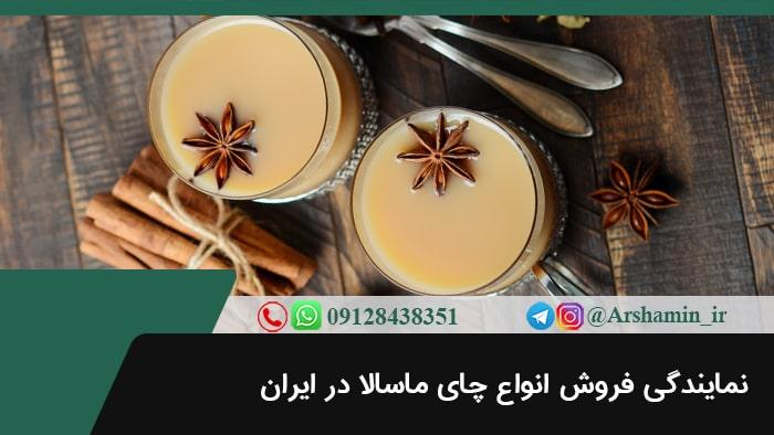 نمایندگی فروش انواع چای ماسالا