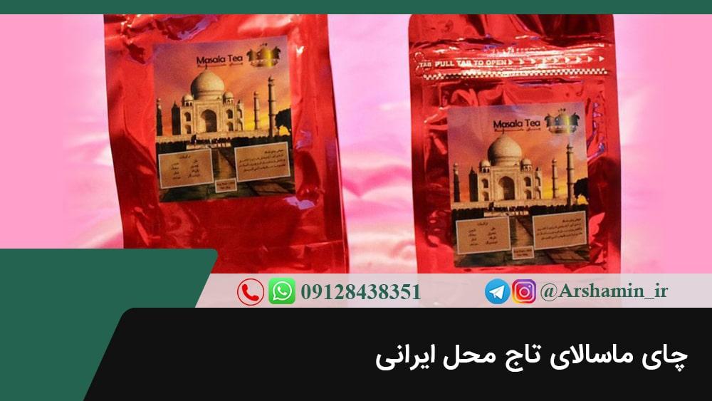 چای ماسالای تاج محل ایرانی