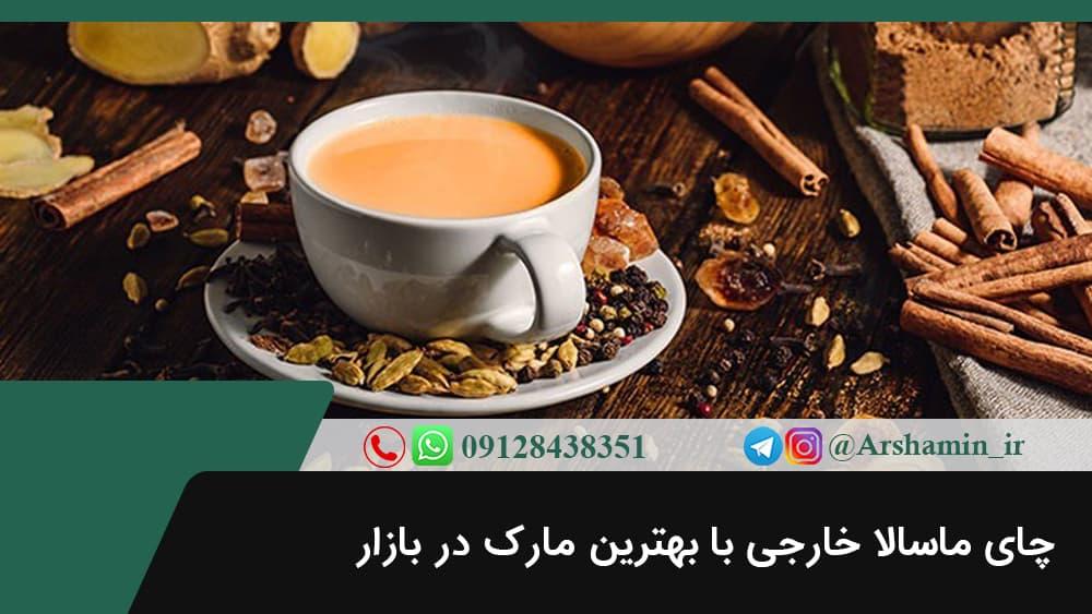 چای ماسالا خارجی