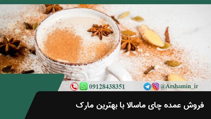 فروش عمده چای ماسالا
