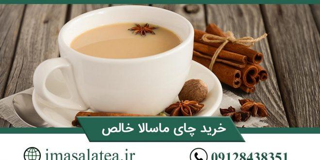 خرید چای ماسالا