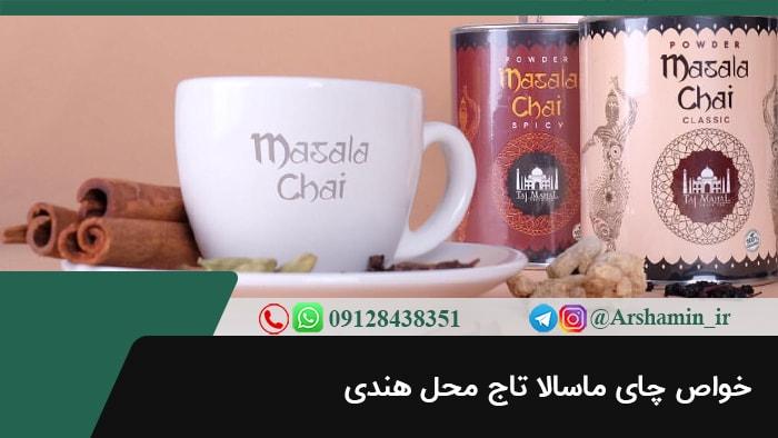 خواص چای ماسالا تاج محل