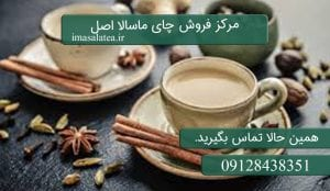 مرکز فروش چای ماسالا اصل
