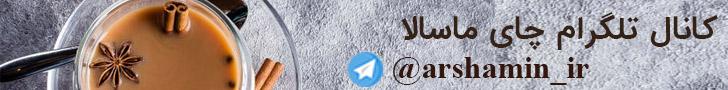 کانال تلگرام چای ماسالا