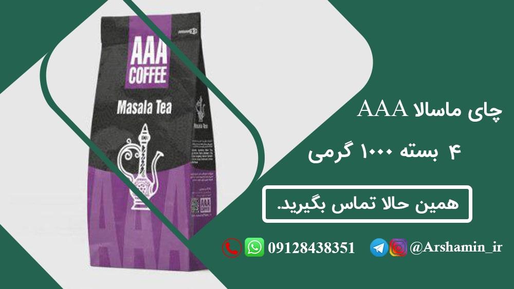 چای ماسالا AAA