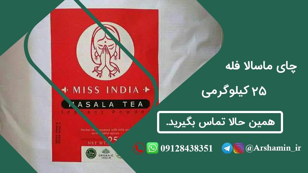 چای ماسالا میس ایندیا