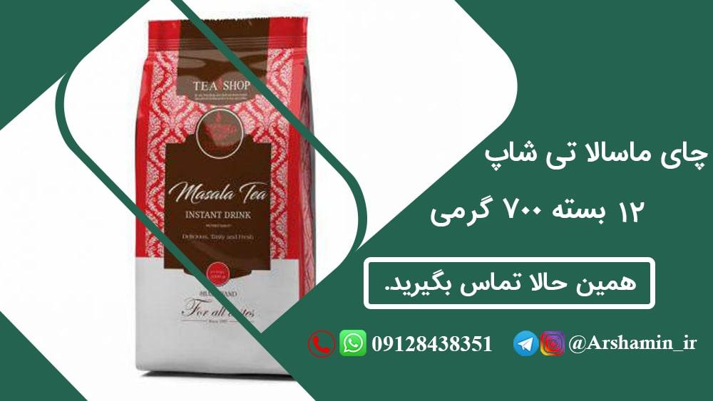 چای ماسالا تی شاپ