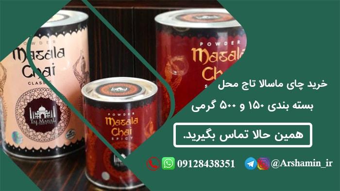 خرید چای ماسالا تاج محل گرمی