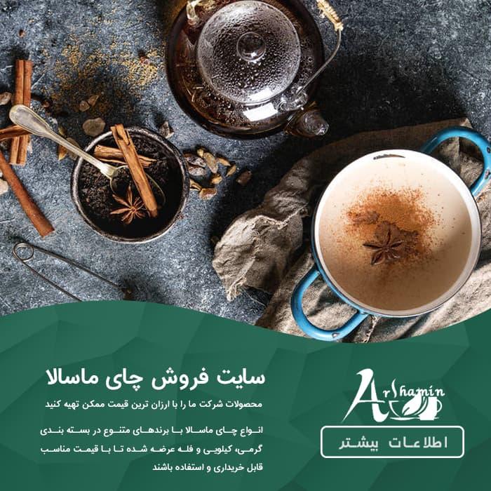 سایت فروش انواع چای ماسالا