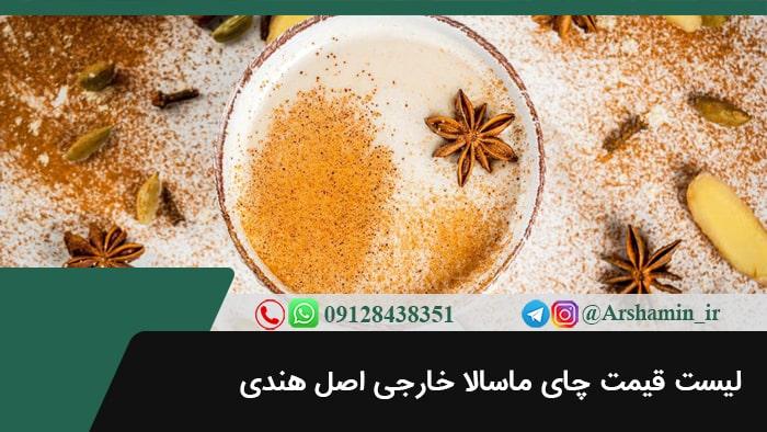 لیست قیمت چای ماسالا خارجی