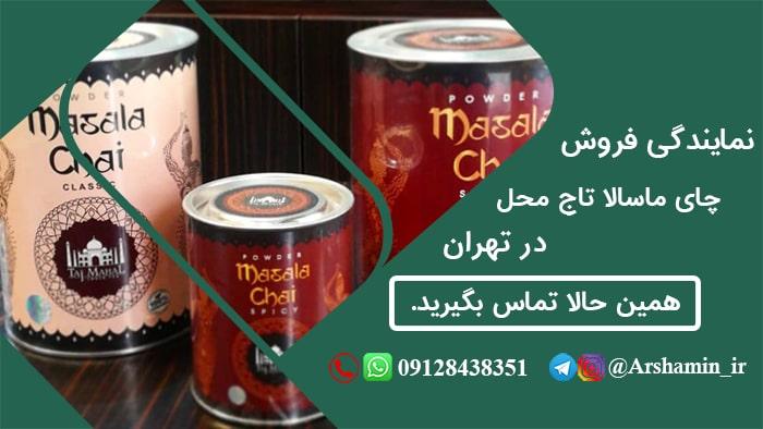 نمایندگی فروش چای ماسالا تاج محل