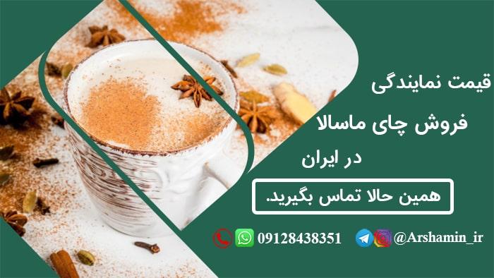 قیمت نمایندگی فروش چای ماسالا