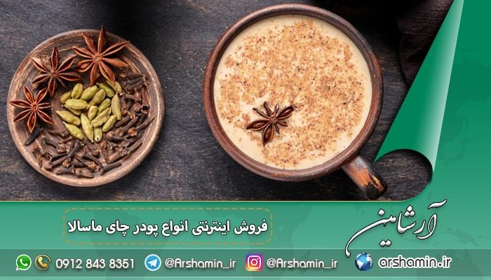 فروش اینترنتی پودر چای ماسالا