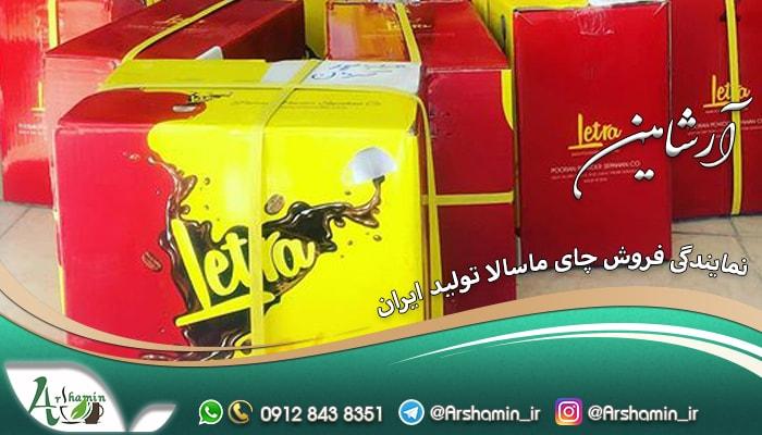نمایندگی فروش چای ماسالا لترا