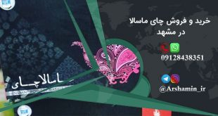 فروش چای ماسالا در مشهد