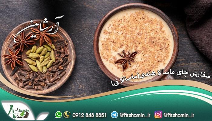 سفارش چای ماسالا هندی