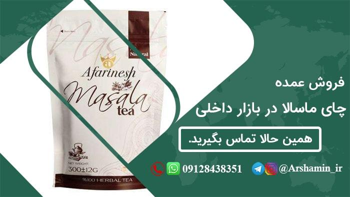 فروش عمده چای ماسالا در بازار داخلی