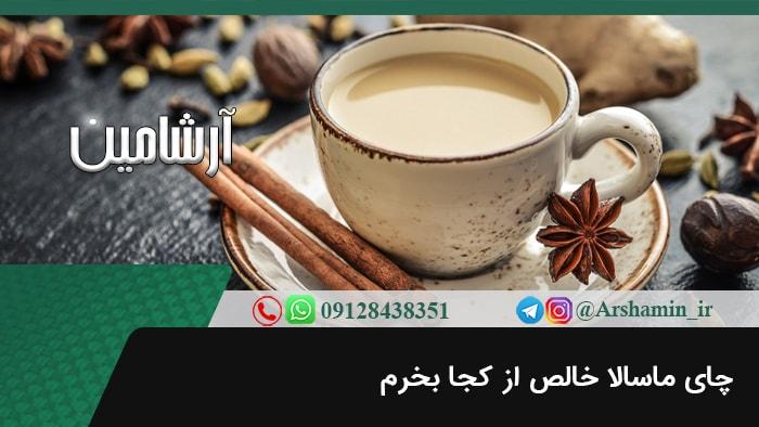 چای ماسالا خالص از کجا بخرم